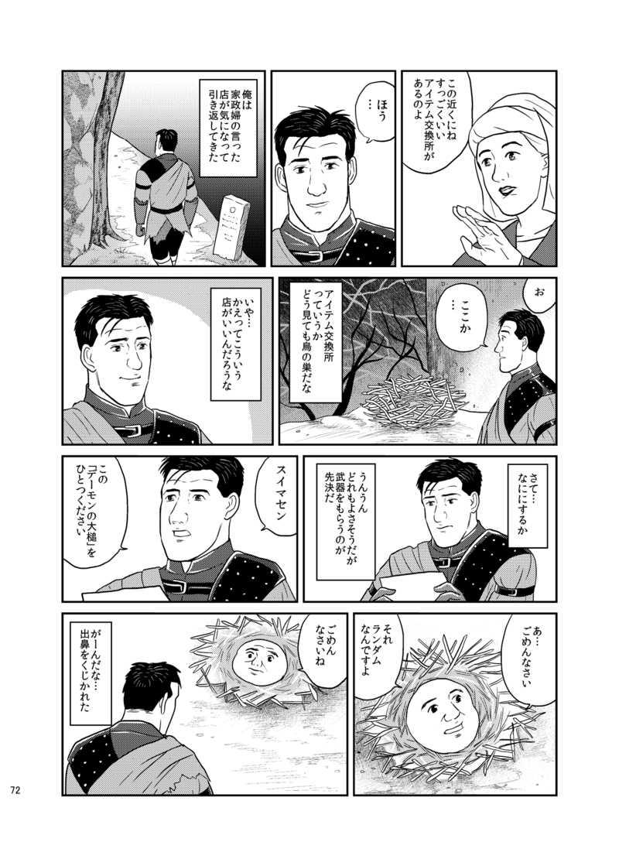孤独のソウルシリーズ 総集編