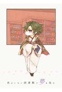 君がいない図書館で夢を見る