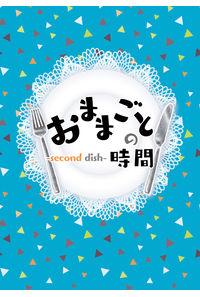 おままごとの時間 -second dish-