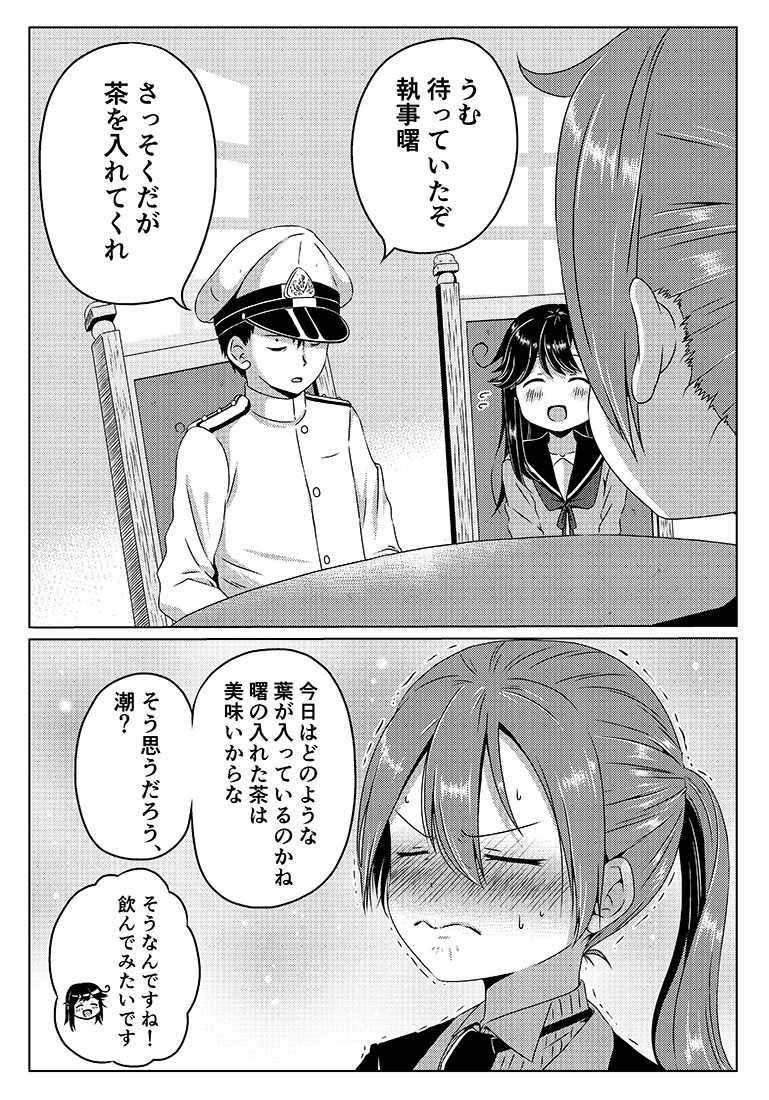 曙さんとクソ提督10