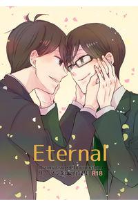 Eternal リーマン再録集