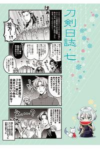 刀剣日誌七