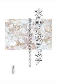 水晶ノ粉ヲ以テ-国広研究の変遷から本丸の彼らを考える-