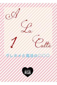 グレホメと魔法の○○○ A La Carte 1
