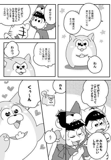 姫の護衛三獣士~おもちがやけちゃった編~