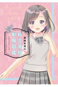 静岡東部の私立高校制服図鑑