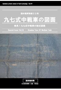 九七式中戦車の図面