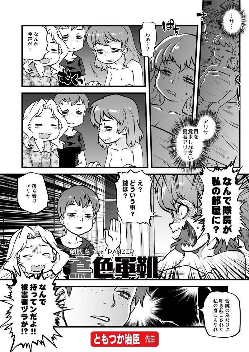 激突!女子高生お色気戦車軍団13巻