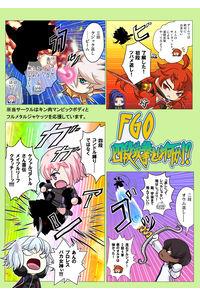 FGO四段攻撃とは何か!?