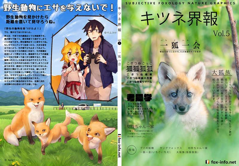 「キタキツネ写真集」キツネ界報 Vol.5 一狐一会【ポストカードセット】 [fox-info.net(CONTA)] 動物