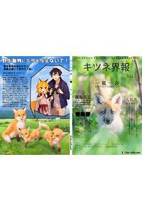 「キタキツネ写真集」キツネ界報 Vol.5 一狐一会【ポストカードセット】
