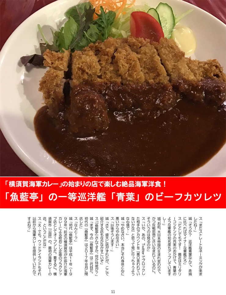 この大日本帝国遺産グルメがすごい!3