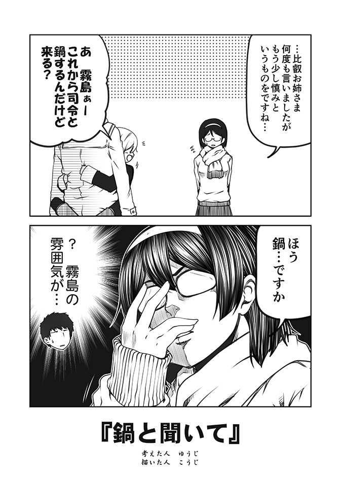 ゆうじこうじ短頁集 鎮守府2コマ劇場5