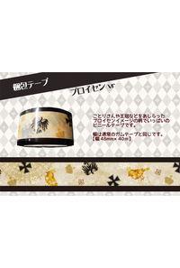 ギルベルトイメージ柄梱包テープ