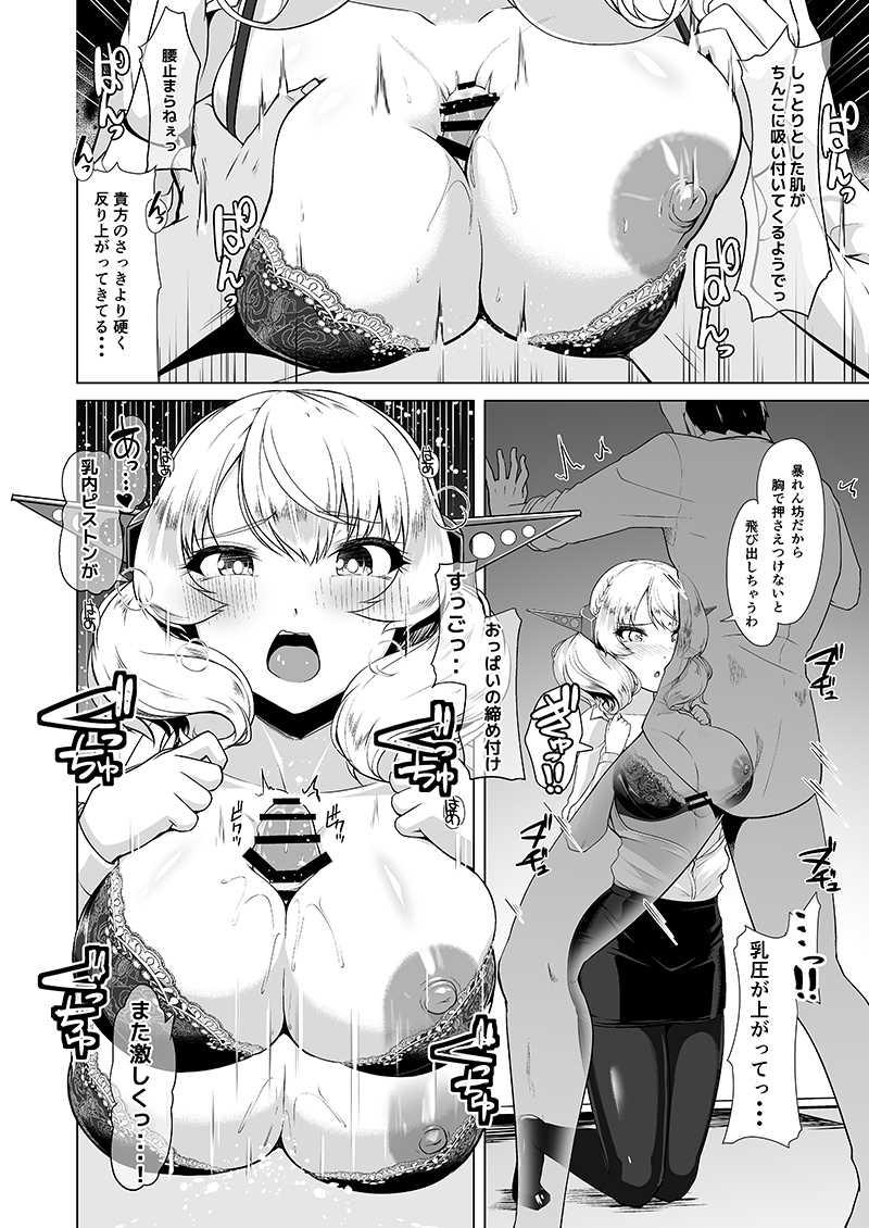 艦娘商事 コロラド編