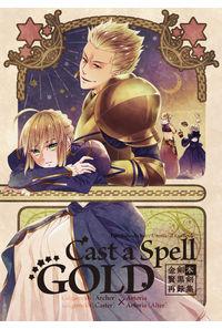 Cast a Spell GOLD 金剣・賢黒剣本再録集