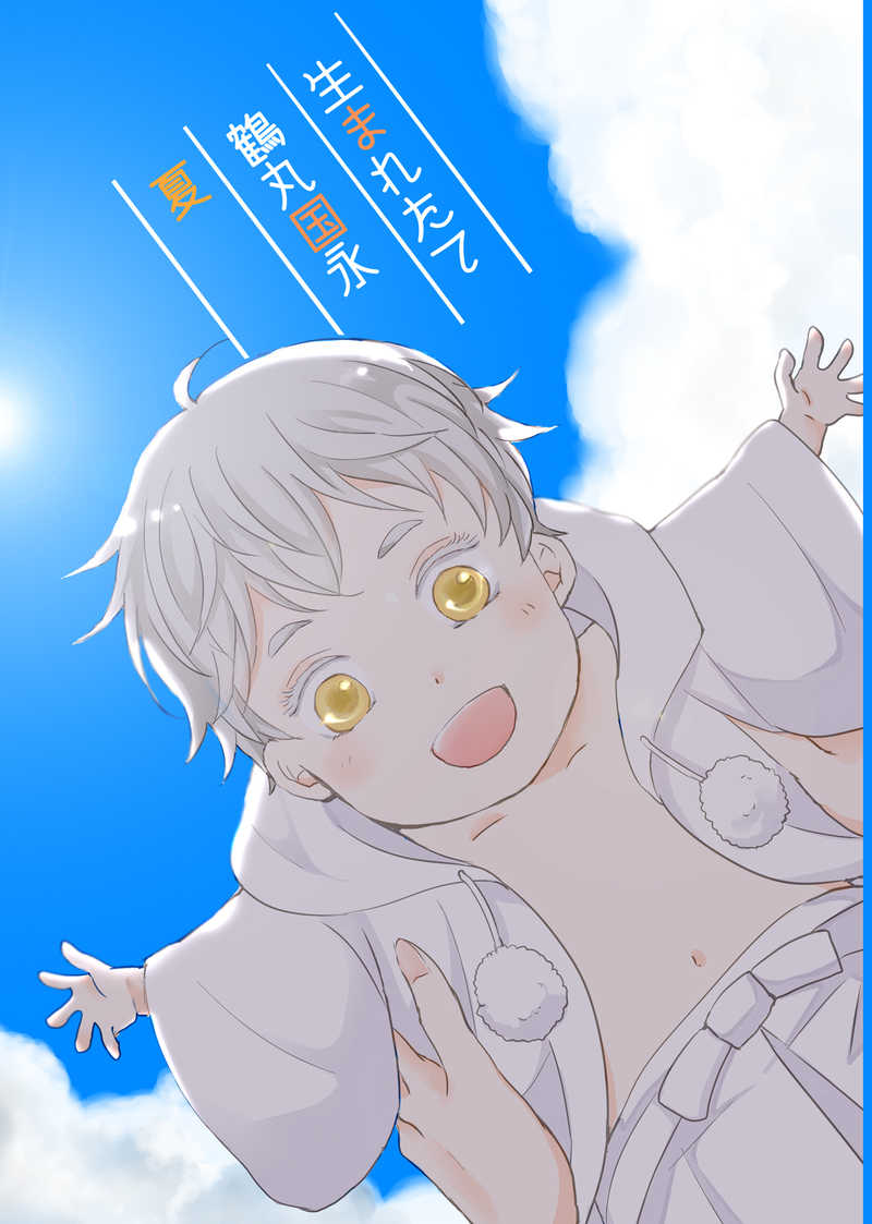 生まれたて鶴丸国永・夏