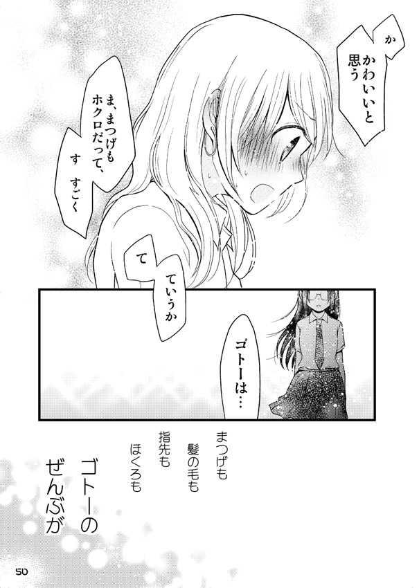 後藤さんと岸田さん総集編1