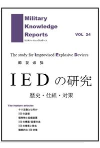 IED(即製爆弾)の研究