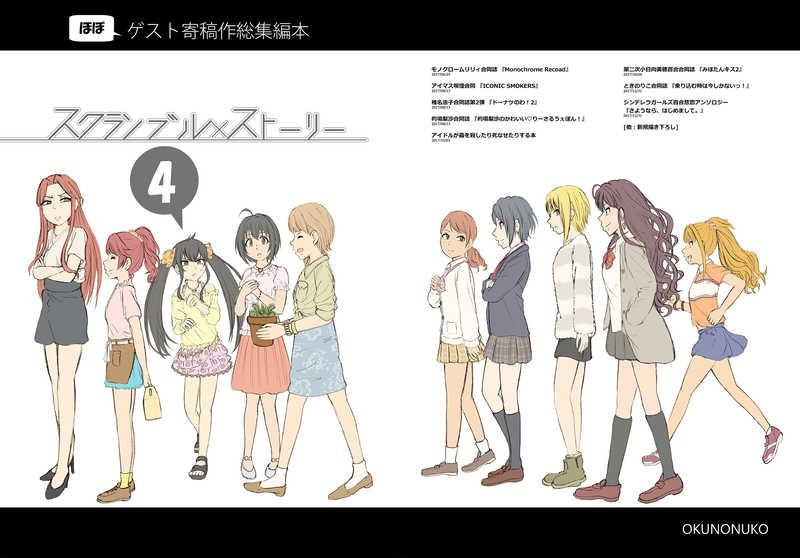 スクランブル×ストーリー4 [奥野ぬこ(刹那凛)] THE IDOLM@STER CINDERELLA GIRLS