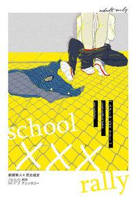 schoolXXXrally
