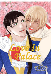 Love in Palace(ノベルティ付)