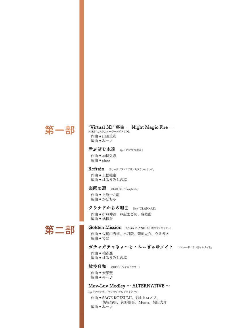 オータムリーフ管弦楽団第14回定期演奏会