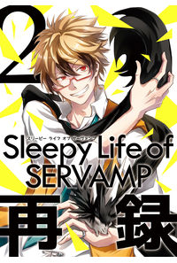 Sleepy Life of SERVAMP 再録2