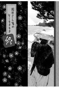 岡田さん家のケーキチキチ【終】