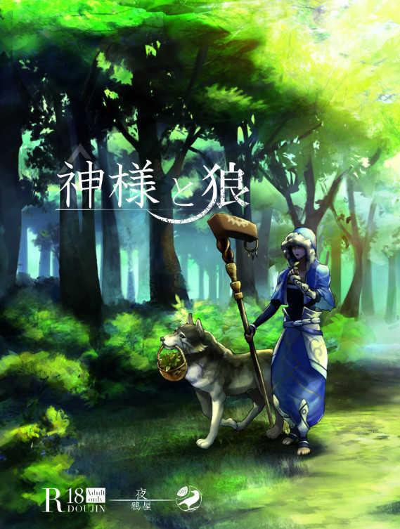 神様と狼 [鴉屋(夜)] Fate/Grand Order