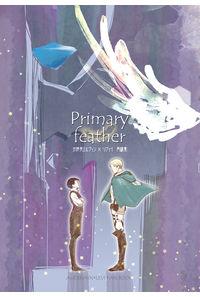 Primary feather【分ゴロ再録集】