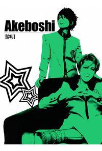 Akeboshi-黎明-