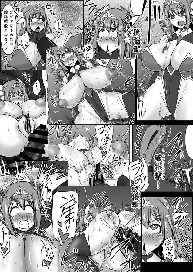 煌盾戦姫エルセイン VANQUISHED SHIELD