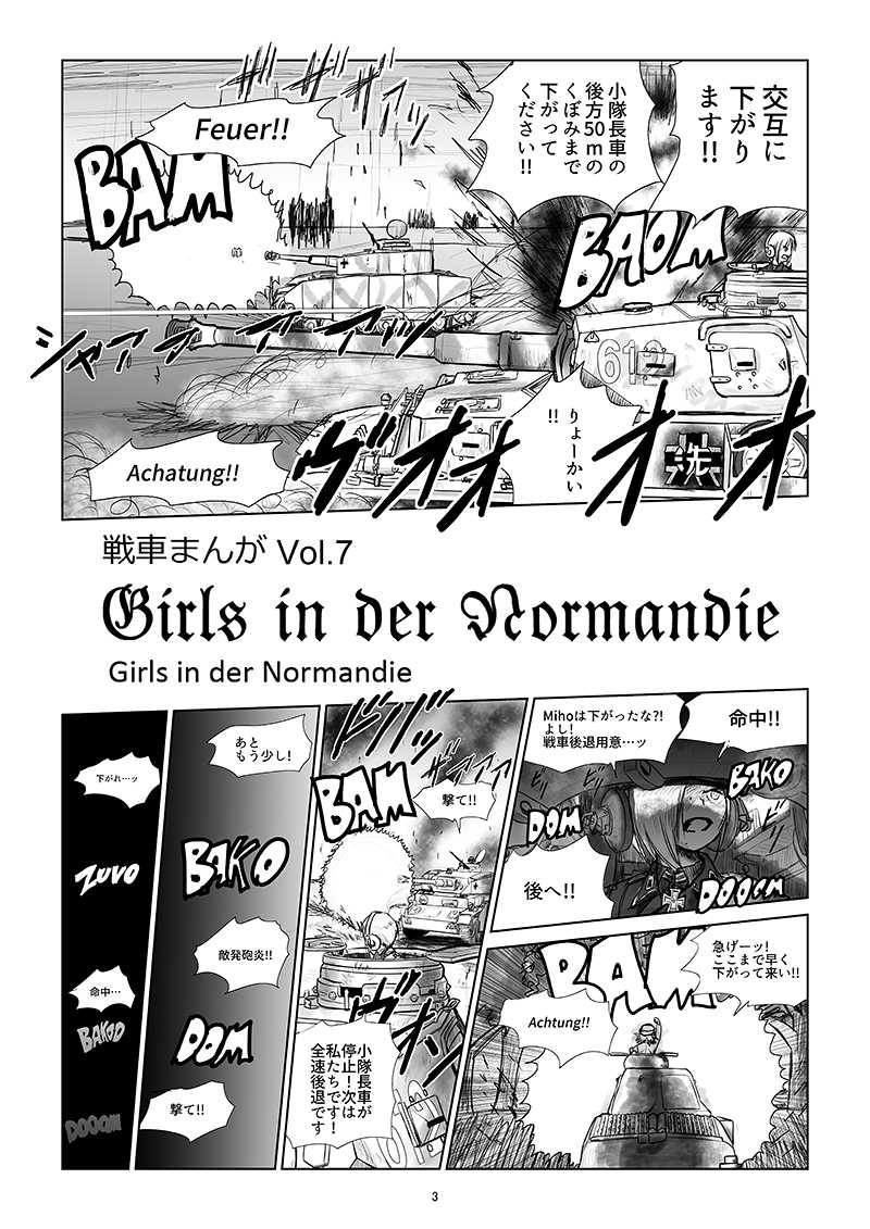 Girls in der Normandie Vol.7