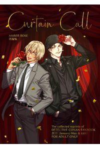 Curtain Call(修正版)