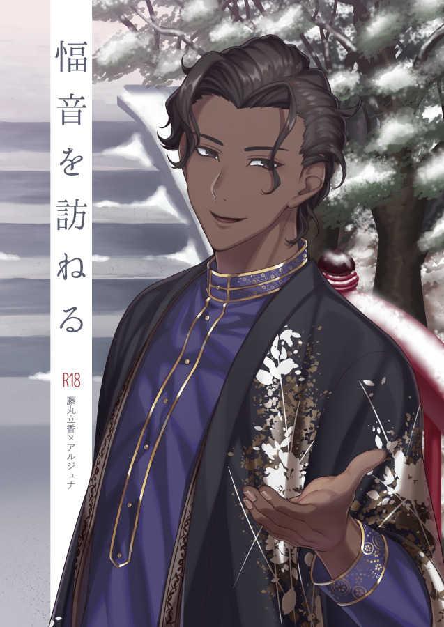 福音を訪ねる [虚空フロム少女(ロキ)] Fate/Grand Order