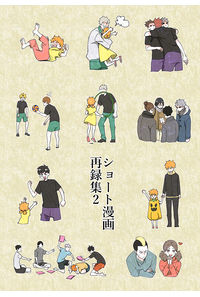ショート漫画再録集2