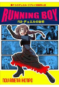 RUNNING BOY FGOデュエルの秘密