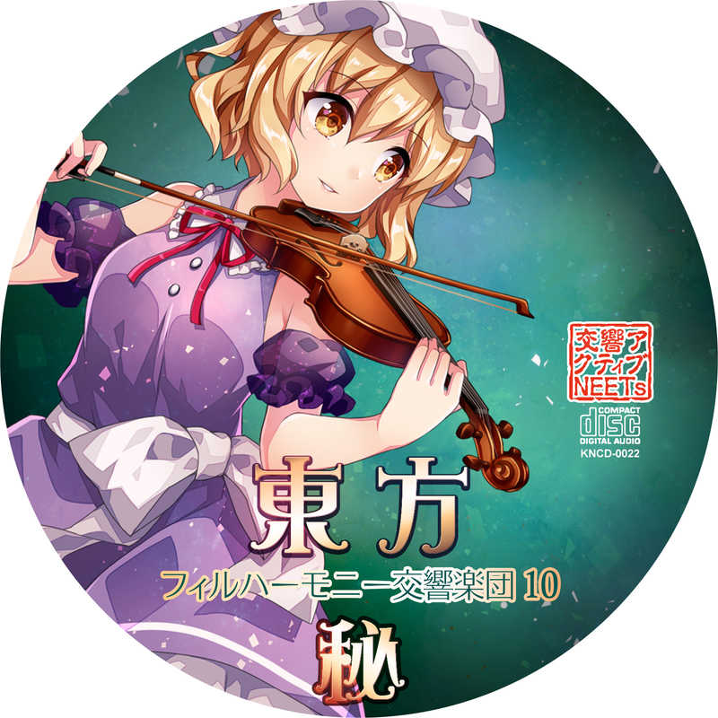東方フィルハーモニー交響楽団10 秘