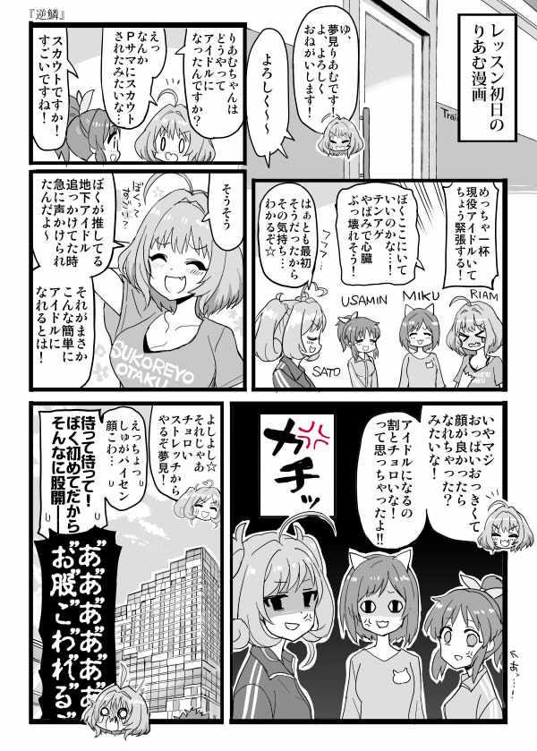 シンデレラガールズまとめ本7