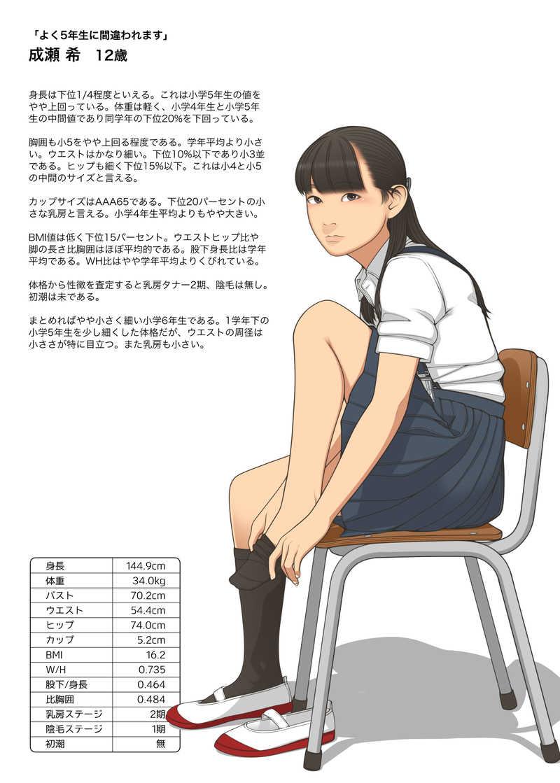 小学六年生図鑑