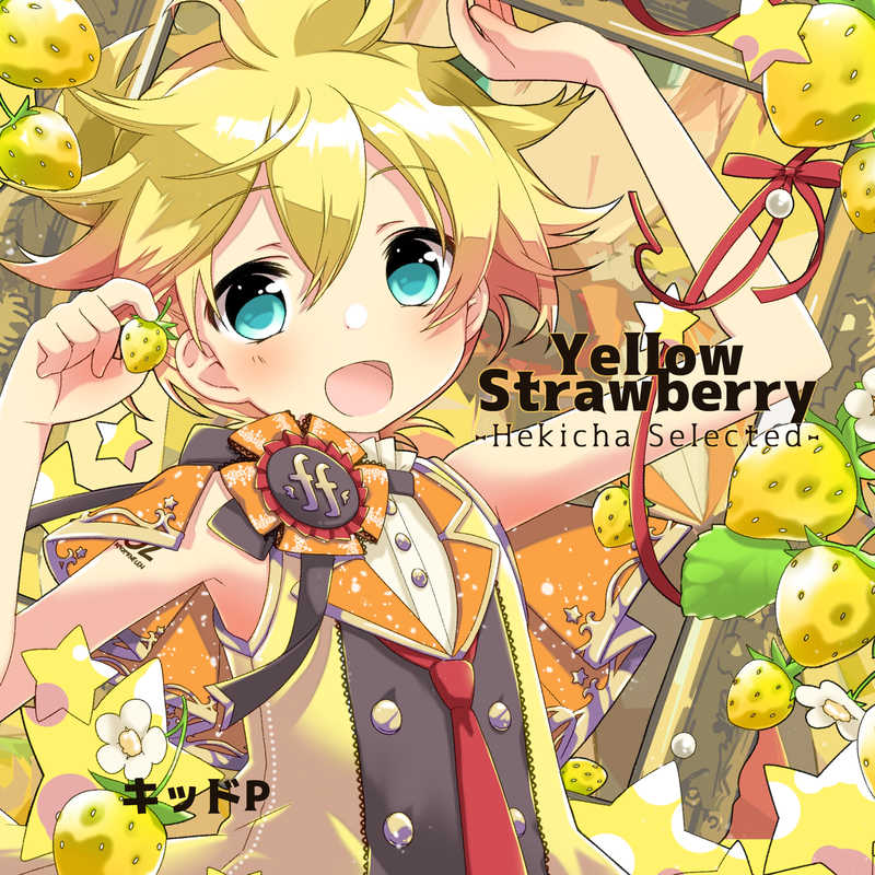 Yellow Strawberry ~Hekicha Selected~