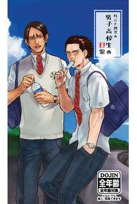 杉元と鯉登の男子高校生の日常