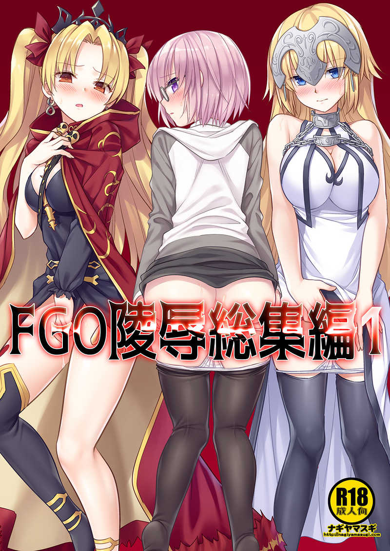 FGO陵○総集編1