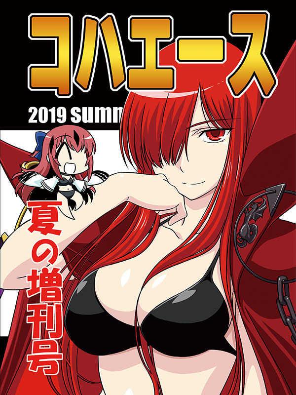 コハエース2019夏の増刊号