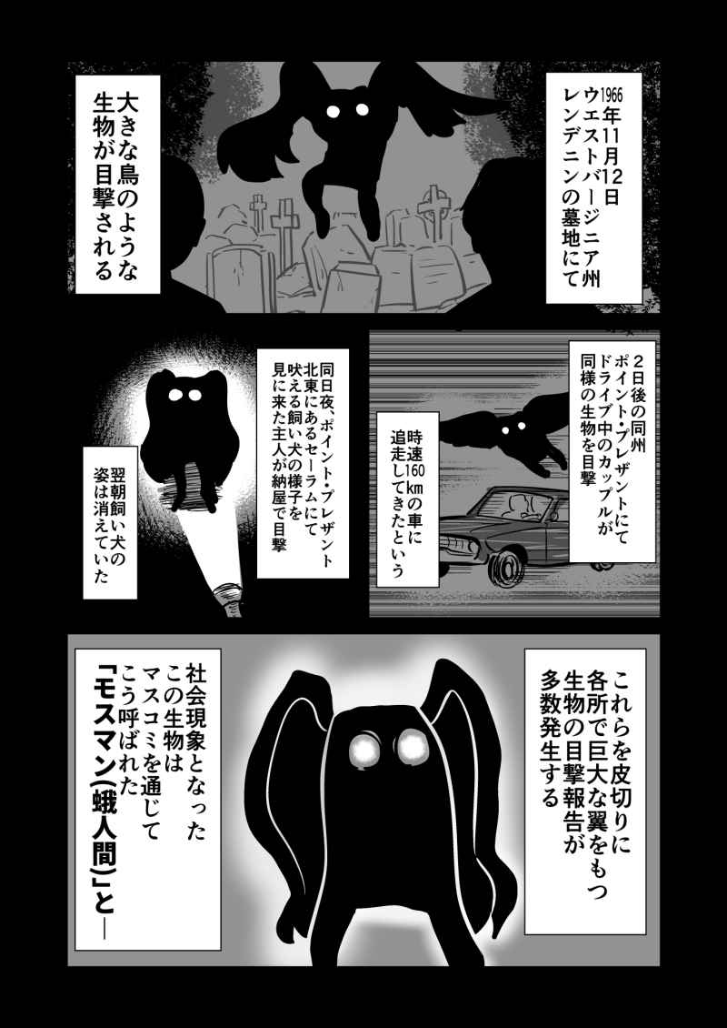 幽谷霧子のシルエットはモスマンに似ている-あんてぃーかばりすごかEX-