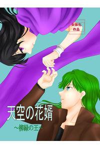 天空の花婿~柳緑の王~