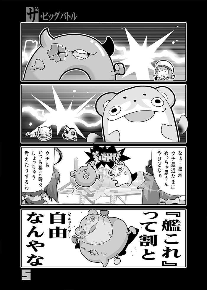 龍驤Maniaxxx!ボクカワウソ!