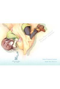 キミの証-Prelude(前日譚)-