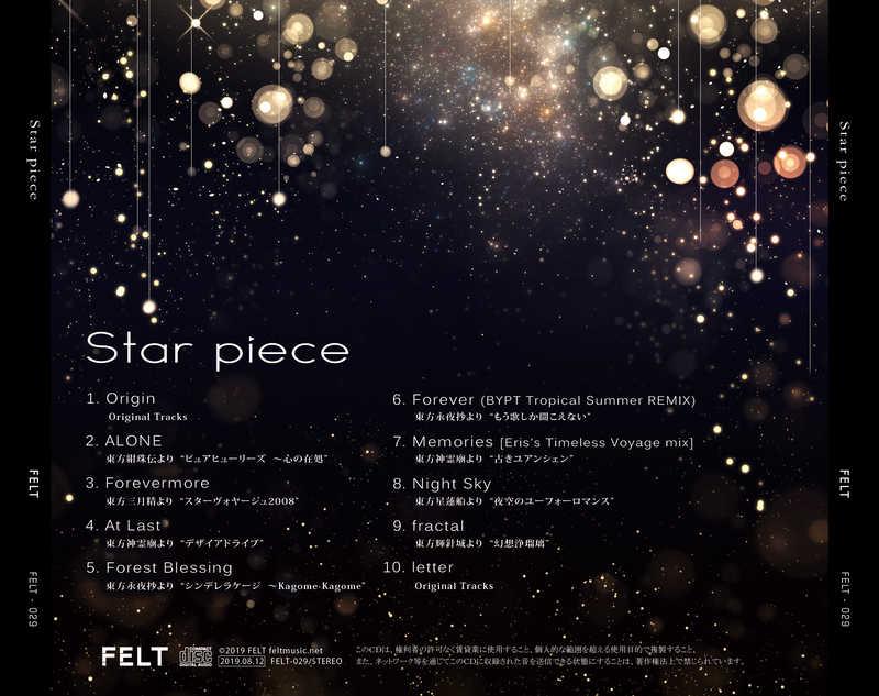 Star Piece